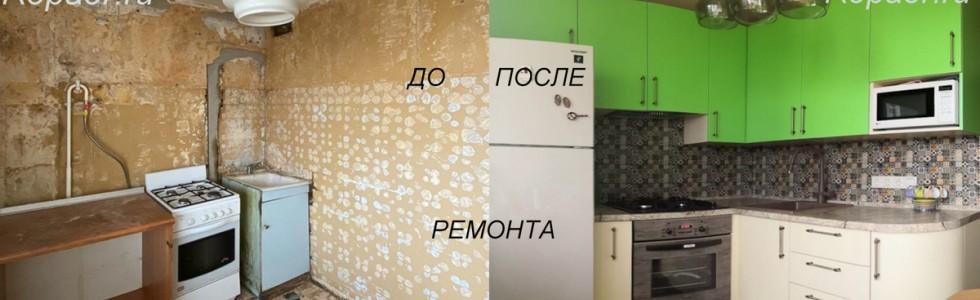 """Ремонт кухни """"под ключ"""""""
